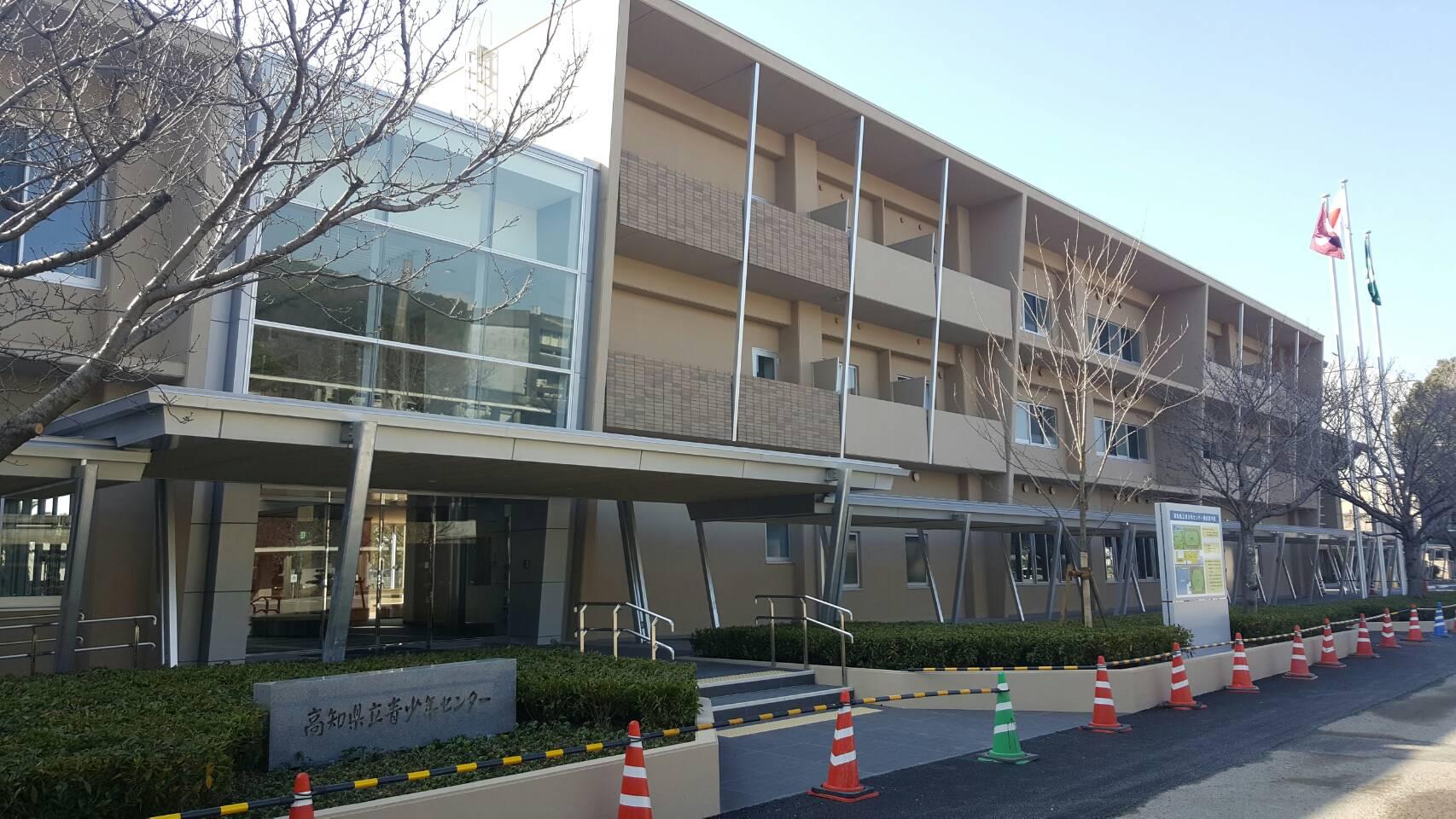 高知県立青少年センター様