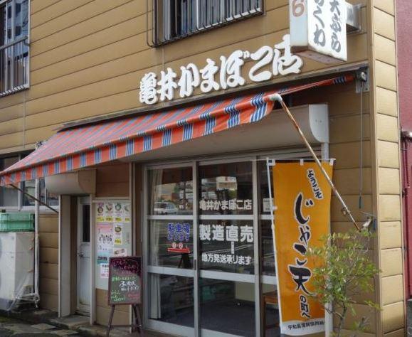 亀井蒲鉾店様